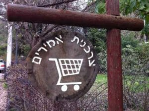 Grocery co-op at amirim צרכניה-מכולת-אמירים