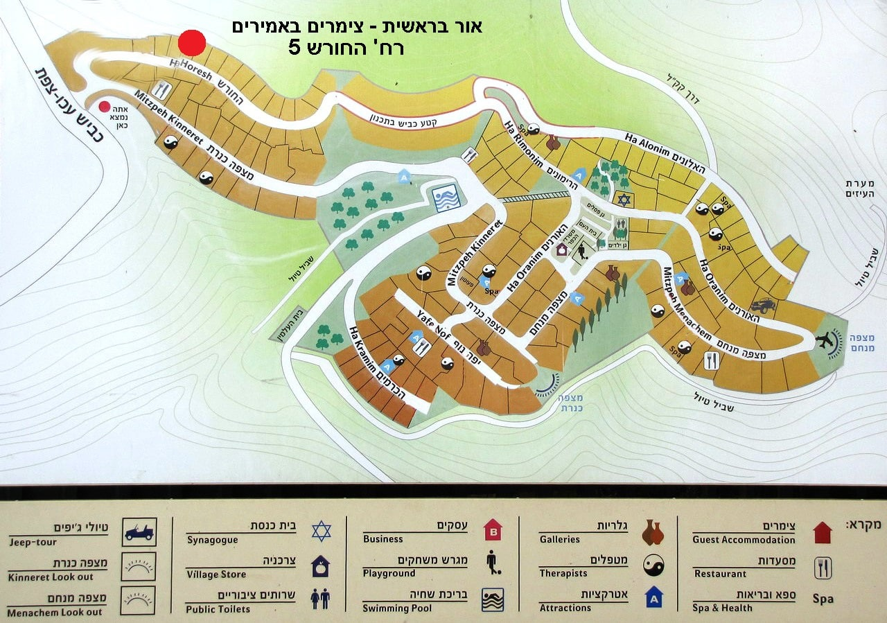 Zimmer North Aairim map or bershit