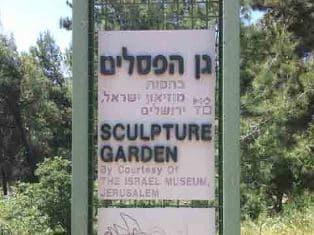 Sculpture-Garden-Amirim-or-bereshit-bb 1