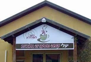 Yaeli Coffee and restaurant Aniam 4