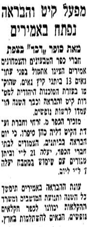 Amirim 1965