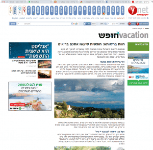 ynet-or-bereshit-amirim